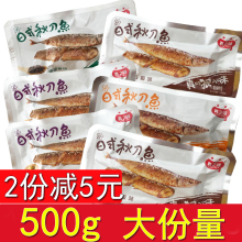 真之味si式秋刀鱼5os 即食海鲜鱼类(小)鱼仔(小)零食品包邮