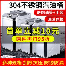 加厚3si4不锈钢3os0升10L柴油壶加油油桶汽车备用油箱50升