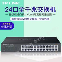 TP-siINK普联ka-SG1024DT 24口全千兆非网管 铁壳可上机架桌面