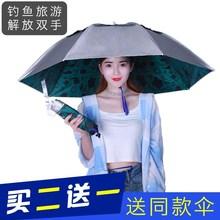 头戴式si层折叠防风ve鱼雨伞成的防晒双层帽斗笠头伞
