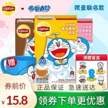 立顿哆啦A梦联名奶茶经典醇香si11原味港ve10包速溶奶茶粉