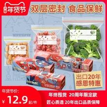易优家si封袋食品保ve经济加厚自封拉链式塑料透明收纳大中(小)