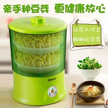 黄绿豆si发芽机创意ve器(小)家电全自动家用双层大容量生
