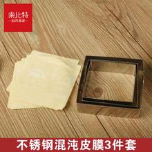 索比特si锈钢切饺子ra混沌皮器厨房馄饨大(小)夹包饺子混沌