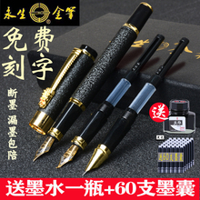 【清仓si理】永生学ng办公书法练字硬笔礼盒免费刻字