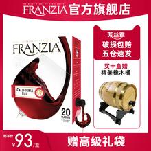 frasizia芳丝ng进口3L袋装加州红干红葡萄酒进口单杯盒装红酒