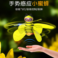 (小)蜜蜂si应飞行器(小)ng浮遥控飞机会飞的模型男孩女孩宝宝玩具