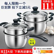 不锈钢si锅宝宝汤锅on蒸锅复底不粘牛奶(小)锅面条锅电磁炉锅具