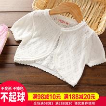 女童空调衫薄式si4童(小)披肩sb女宝宝婴儿针织开衫防晒衣外套