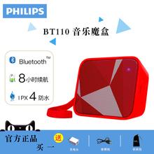 Phisiips/飞sbBT110蓝牙音箱大音量户外迷你便携式(小)型随身音响无线音