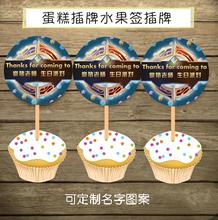 英雄派对联盟王者荣耀si7果蛋糕插sb签杯子垫圆形卡牌定做