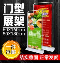 门型广si牌展示牌架co架立式易拉宝80x180 60x160海报定制制作