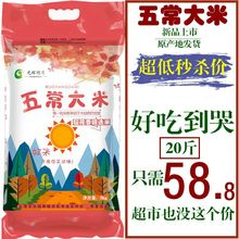 202si年新米东北ks常稻花香色选米10kg20斤农家长粒粳米