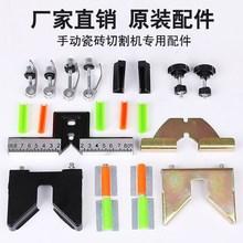 尺切割大全磁si(小)型瓷砖大ta子手推配件割机