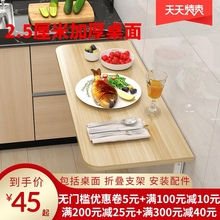 靠墙壁si式折叠桌家an窄桌子餐厅奶茶店吧台桌餐桌厨房吃饭桌