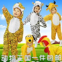 六一节si儿园表演服pu虎猴子奶牛狗衣服短袖宝宝动物演出服装