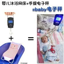 网床沐si新生手提电pu准新生儿身高称婴儿家用宝宝体重便携携