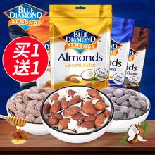 美国进siBlueDpuond蓝钻石扁桃仁 孕妇零食健康送礼(小)食品