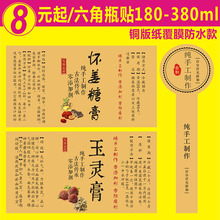 怀姜糖si玉灵膏纯手pu贴纸牛皮纸不干胶标签商标二维码定制