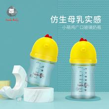 新生婴幼儿宽si径玻璃奶瓶pu胀气仿母乳硅胶奶嘴防爆宝宝奶瓶