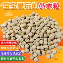 游乐场si儿园(小)木粒pu颗粒木块沙子实木家用玩具决明