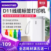精臣Dsi1线缆标签te智能便携式手持迷你(小)型蓝牙热敏不干胶防水通信机房网络布线