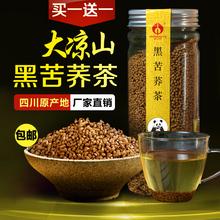 买一送si 黑苦荞茶fk 四川大凉山特产非特级苦荞茶正品