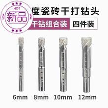 花岗岩石开孔si3◆定制◆vo头泥墙钻头钻扩孔器用的(小)型打孔