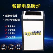 鑫森家si地暖电锅炉vov壁挂式380v智能煤改电工业全自动