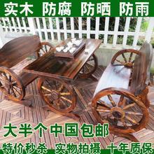 户外防si实木家具中ya椅子组合花园阳台桌椅休闲三件套车轮座