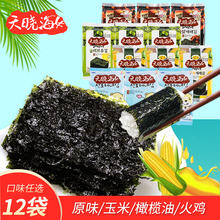天晓海si韩国进口食ua宝宝即食海苔片(小)零食包饭紫菜