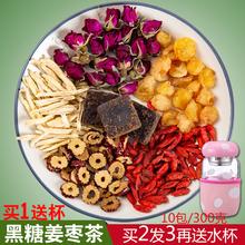 [sizhua]红糖姜茶暖桂圆宫体寒红枣痛枸杞经