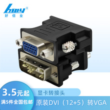 原装DVI转VGA DVI12sj125转vel华硕微星技嘉影驰显卡接头大量