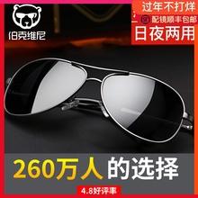 男开车专用眼镜日夜两用变色太阳镜