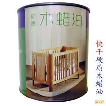【】液sj快干型 木hj硬质木蜡油 实木家具 素腊
