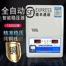 稳压器2sj10v全自lm000W大功率超低压空调调压器15kw铜6800W