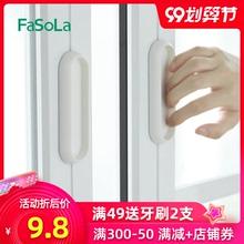 FaSskLa 柜门li拉手 抽屉衣柜窗户强力粘胶省力门窗把手免打孔