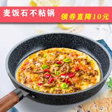 平底锅sk粘锅电磁炉li麦饭石微油烟烙饼千层煎锅牛排(小)炒菜锅