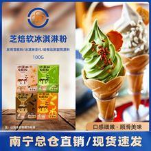 芝焙软sk淇淋粉商用jl制硬冰激凌圣代哈根达斯甜筒原料