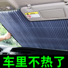 汽车遮sk帘(小)车子防nd前挡窗帘车窗自动伸缩垫车内遮光板神器