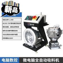 上料机sk塑料机真◆nd空吸加料除尘塑料颗粒自动抽料全加料熔