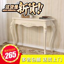 欧式玄sk桌子玄关柜nd关台靠墙桌半圆玄关台装饰桌简约门厅柜