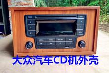 大众拆skCD改装车nd家用音响外壳空箱体汽车cd改家用机箱