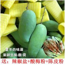 青现摘sk发生吃海南wx酸脆芒新鲜水果五斤蘸辣椒粉