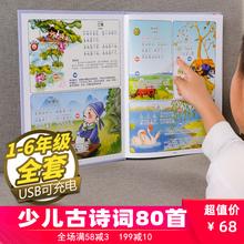 宝宝手sk点读发声书wx诗词宝宝学习机幼儿有声读物益智玩具