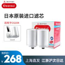 三菱可sk水cleawxi净水器CG104滤芯CGC4W自来水质家用滤芯(小)型