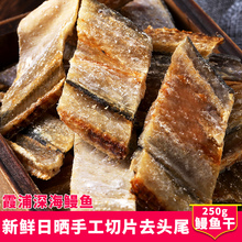 霞浦特sk淡晒大海鳗li鱼风海鳗干渔民晒制海鲜干货250g