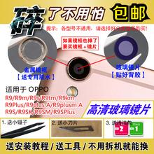 适用OPPO R9镜片R9Ssk11R9pli9tm后置摄像头玻璃照相机镜面盖镜