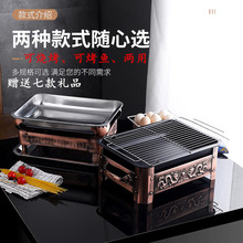 烤鱼盘sk方形家用不li用海鲜大咖盘木炭炉碳烤鱼专用炉