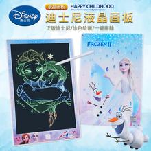 迪士尼sk童液晶画板li家用电子玩具女孩宝宝涂鸦写字板画画板
